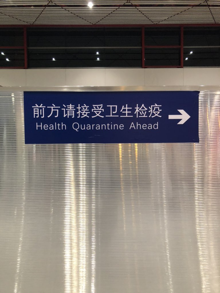 Health quarantine ahead. Beijing airport.